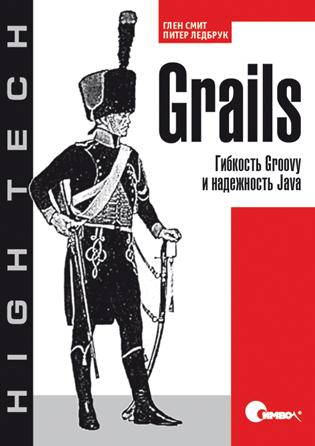 Grails. Гибкость Groovy и надежность Java (файл PDF)