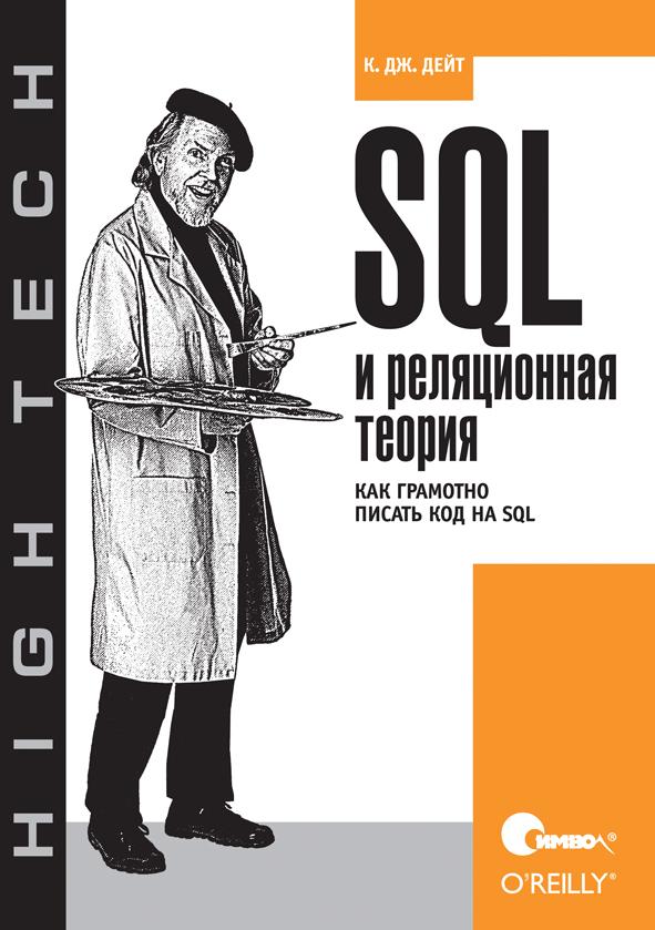 SQL и реляционная теория. Как грамотно писать код на SQL (файл PDF)