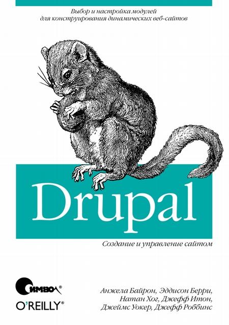 Drupal: создание и управление сайтом (файл PDF)