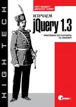 Изучаем jQuery 1.3. Эффективная веб-разработка на JavaScript (файл PDF)