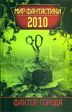 Вечер, 2057 год
