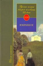 Русские поэты второй половины XIX века