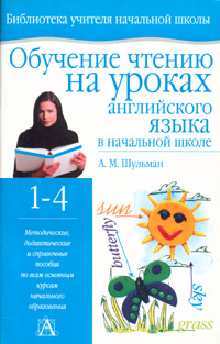 Обучение чтению на уроках английского языка в начальной школе. 1-4 классы. Учебно-методическое пособие