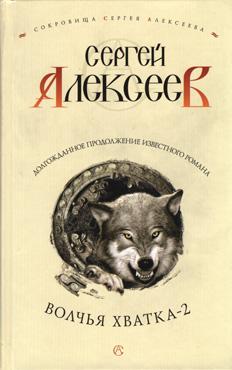 Волчья хватка-2