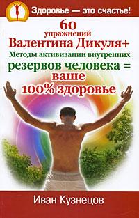 60 упражнений Валентина Дикуля + Методы активизации внутренних резервов человека = ваше 100% здоровье