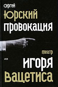 Провокация : театр Игоря Вацетиса