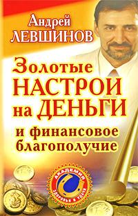Золотые настрои на деньги и финансовое благополучие