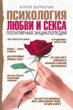Психология любви и секса. Популярная энциклопедия