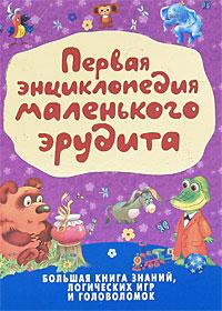 Первая энциклопедия маленького эрудита