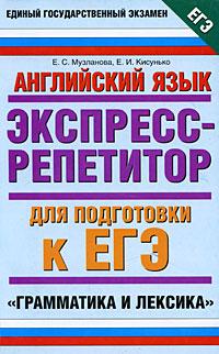 Английский язык: Экспресс-репетитор для подготовки к ЕГЭ. Грамматика и лексика