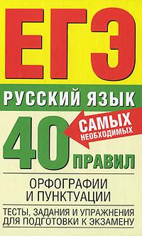 Русский язык. 40 самых необходимых правил орфографии и пунктуации. Тесты, задания и упражнения для подготовки к экзамену