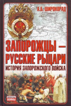 Запорожцы – русские рыцари. История запорожского войска