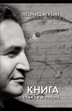 Книга стихов и песен
