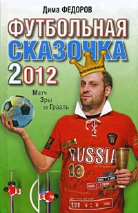 Футбольная сказочка 2012: Матч эры за Грааль