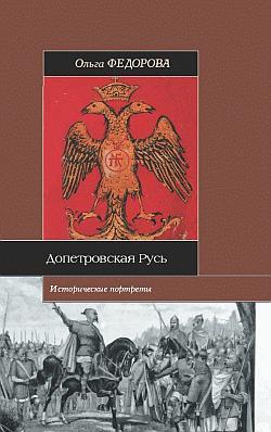 Допетровская Русь. Исторические портреты
