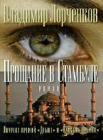 Прощание в Стамбуле