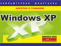 Windows XP. Компьютерная шпаргалка