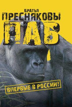 Паб (сборник пьес)