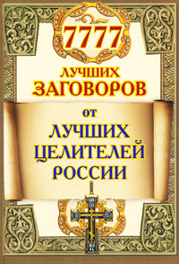 7777 лучших заговоров от лучших целителей России