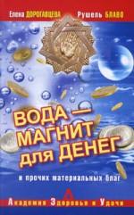 Вода – магнит для денег и прочих материальных благ