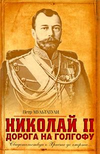 Николай II. Дорога на Голгофу. Свидетельствуя о Христе до смерти…