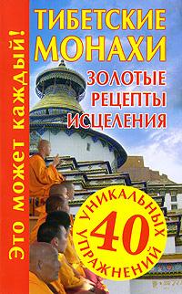 Тибетские монахи. Золотые рецепты исцеления