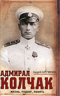 Адмирал Колчак. Жизнь, подвиг, память
