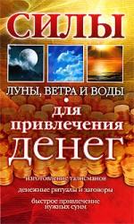 Силы Луны, Ветра и Воды для привлечения денег