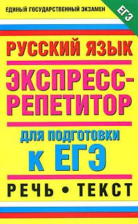 Русский язык. Экспресс-репетитор для подготовки к ЕГЭ. «Речь. Текст»