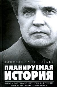 Планируемая история (Сборник)