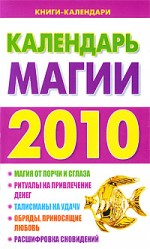Календарь магии 2010 год