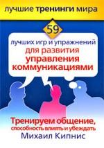 Тренинг общения, влияния и убеждения. 59 лучших игр и упражнений для развития управления коммуникациями