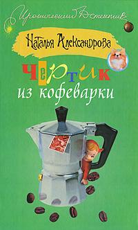 Чертик из кофеварки