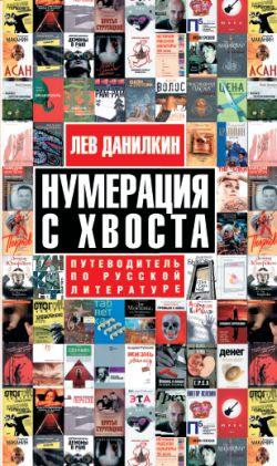 Нумерация с хвоста. Путеводитель по русской литературе