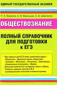 Обществознание полный справочник для подготовке к егэ