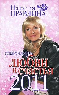 Календарь любви и счастья 2011