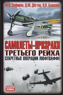 Самолеты-призраки Третьего Рейха. Секретные операции Люфтваффе