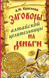 Заговоры алтайской целительницы на деньги