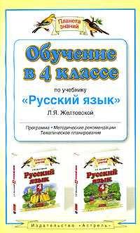 Обучение в 4-м классе по учебнику «Русский язык» Л. Я. Желтовской
