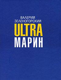 ULTRAмарин