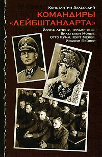 Командиры «Лейбштандарта»