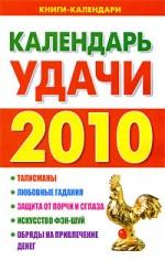 Календарь удачи 2010 год
