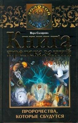 Книга предсказаний. Пророчества, которые сбудутся