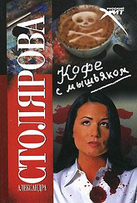 Кофе с мышьяком