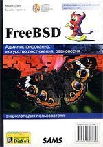 FreeBSD. Энциклопедия пользователя. 3-е издание