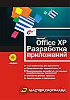 Microsoft Office XP. Разработка приложений (+CD)