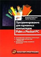 Программирование для карманных компьютеров Palm и Pocket PC