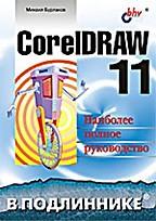 CorelDRAW 11. В подлиннике
