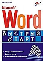 Microsoft Word. Быстрый старт