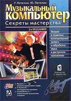 Музыкальный компьютер. Секреты мастерства. 2-е издание